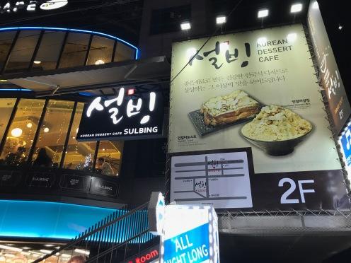 Hongdae sulbing